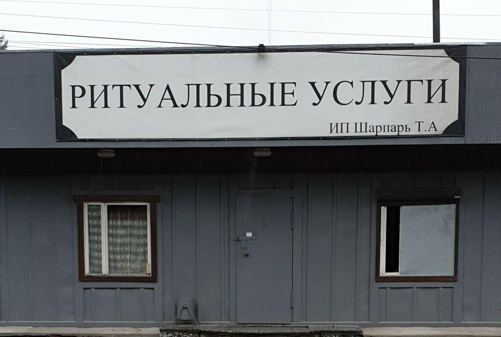ритуальные услуги — Ритуальные услуги — Медвежьегорск, фото №1