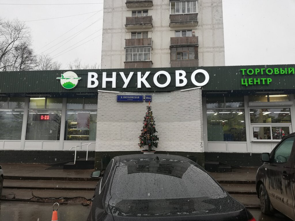 Рядом Магазин Внуково
