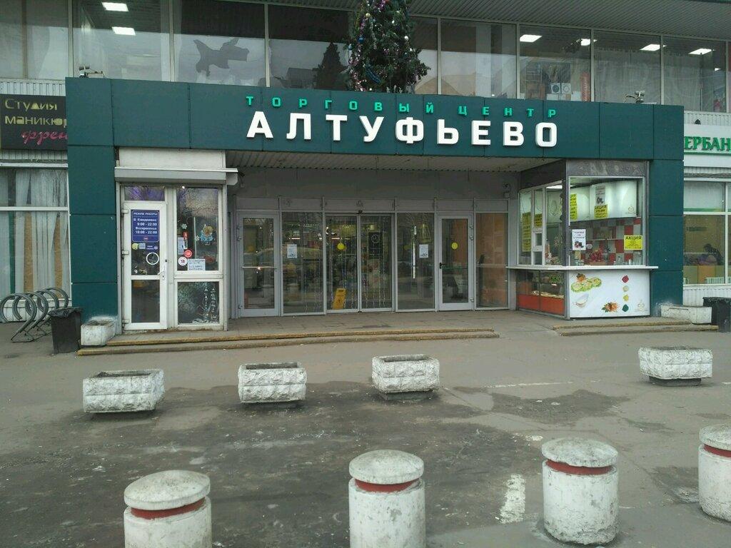 Москва Магазин Алтуфьево