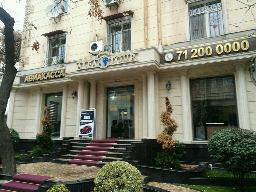 турагентство — Alfa Tour — Ташкент, фото №2