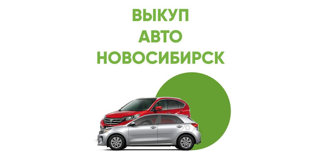 выкуп автомобилей — Выкуп Автомобилей в Новосибирске — Новосибирск, фото №1
