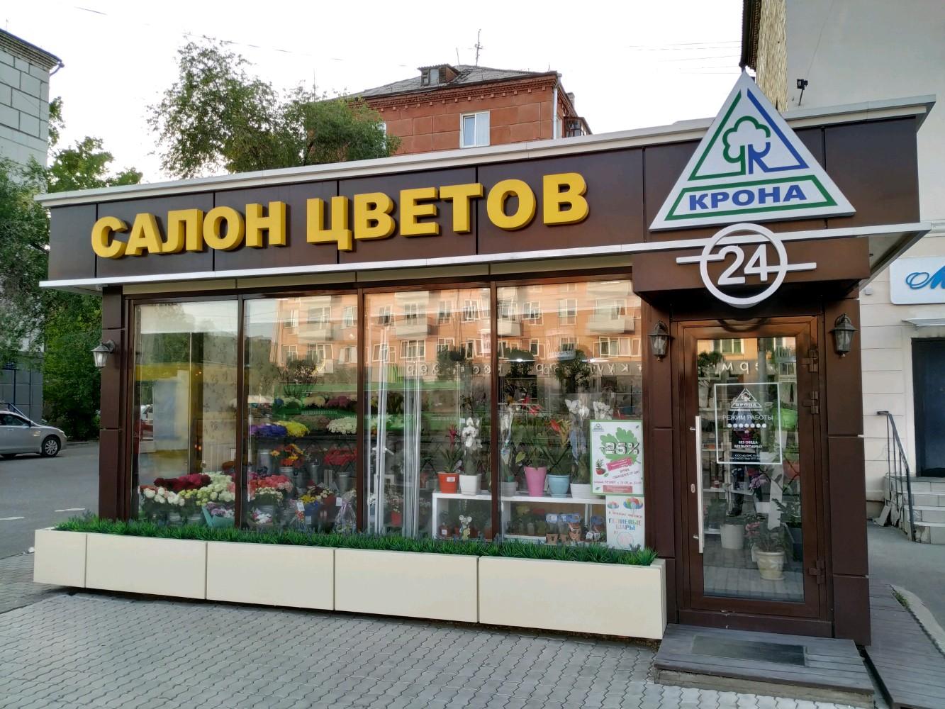 Дочки, крона сайт магазин цветов красноярск