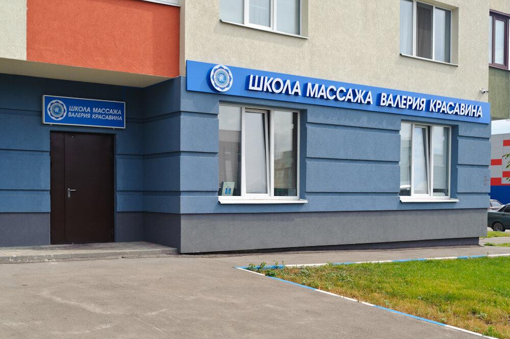 курсы и мастер-классы — Школа массажа Валерия Красавина — Самара, фото №10