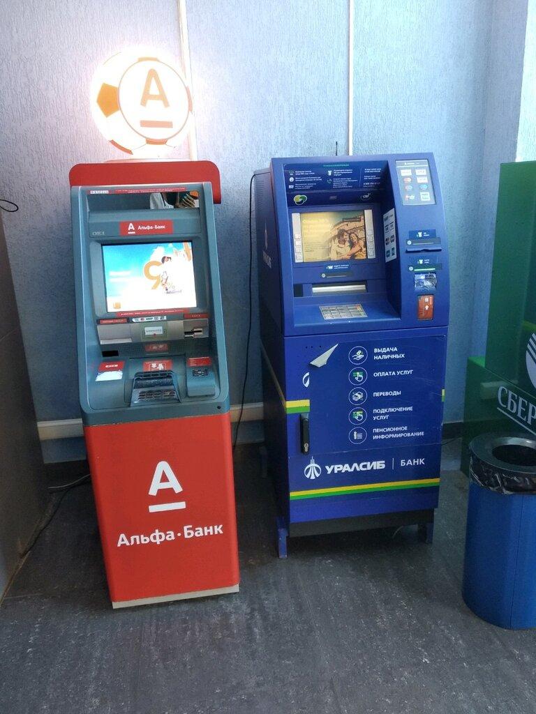 альфа банк кредитная карта заказать сочи