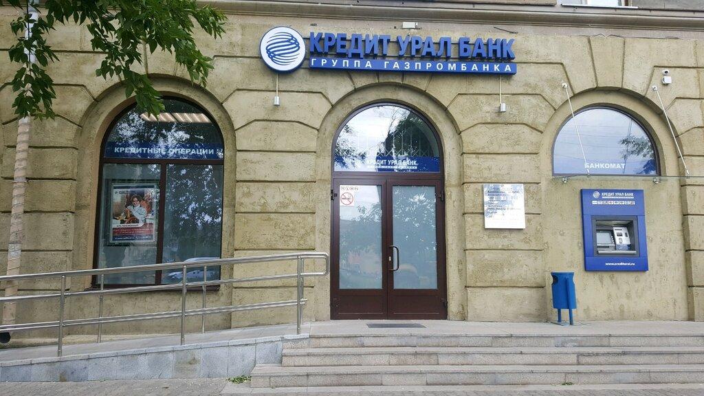 Кредитный урал банк