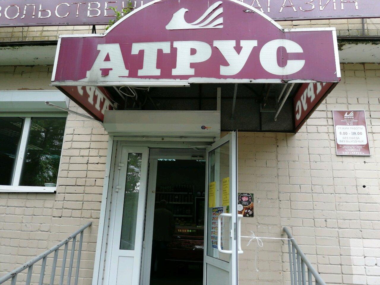 Магазин Атрус Ярославль