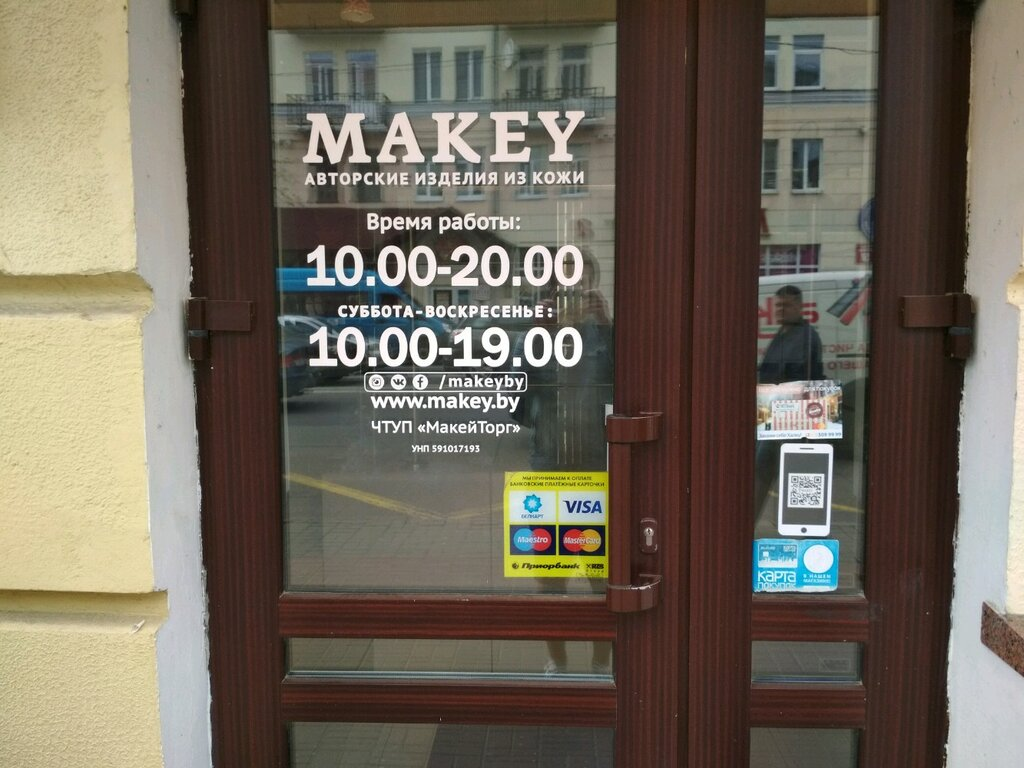 Магазин Макей В Витебске Каталог С Ценами