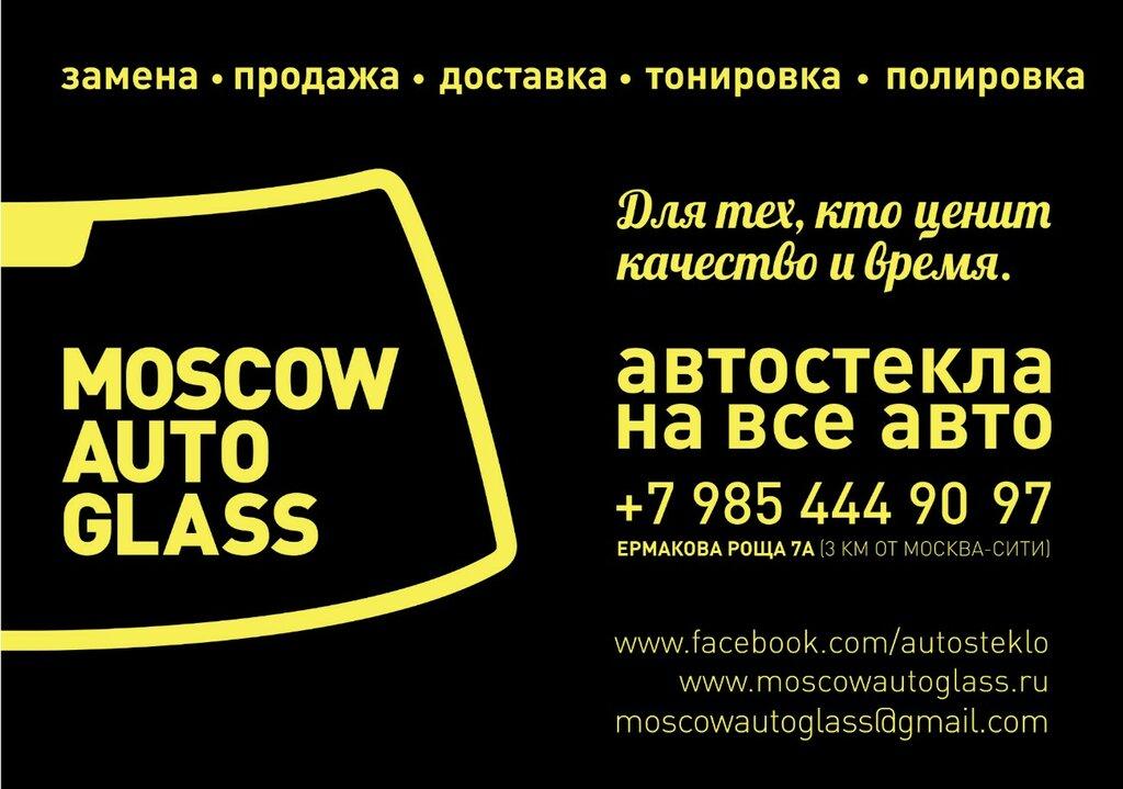 автостёкла — Moscowautoglass — Москва, фото №1