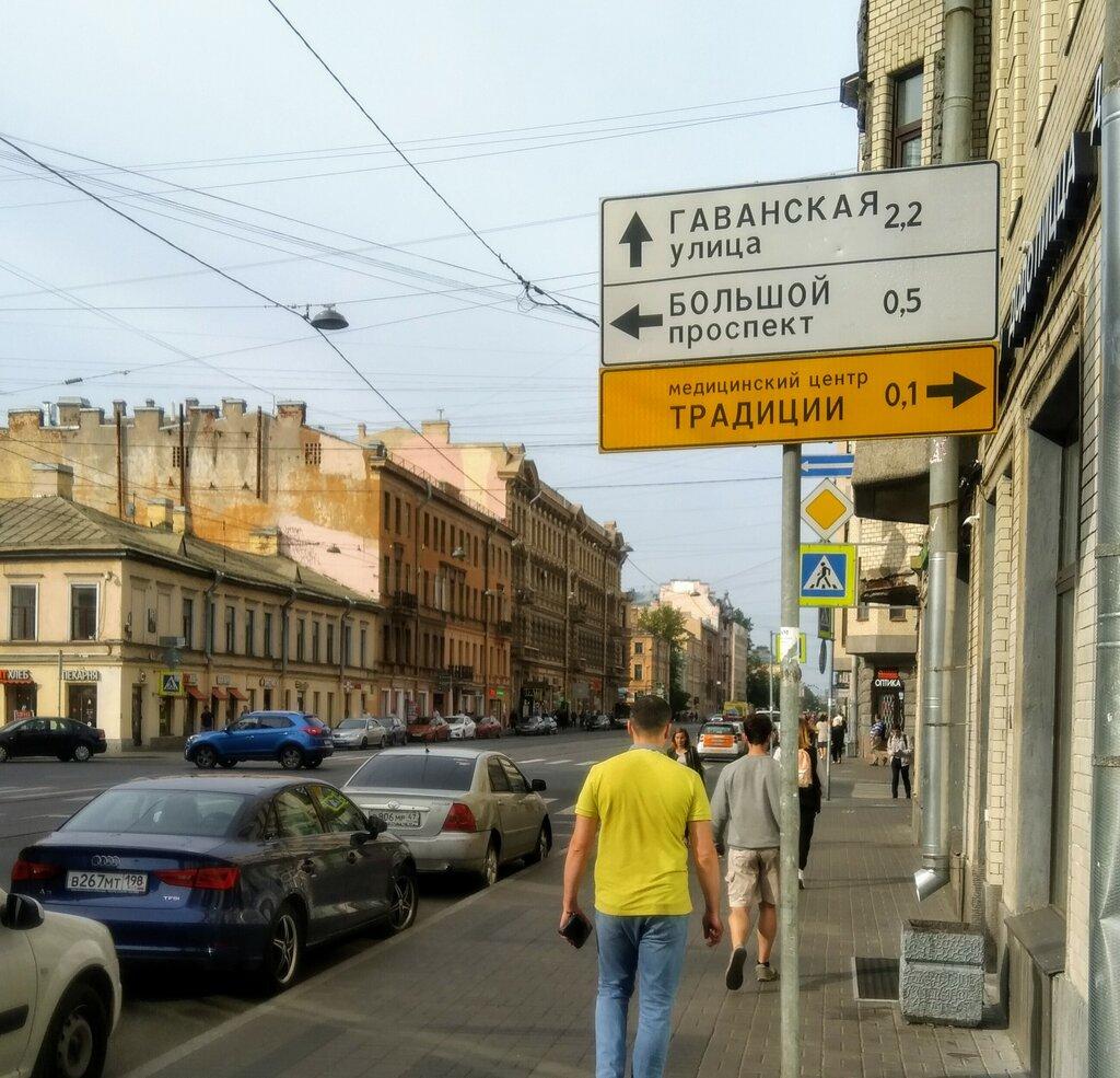 медцентр, клиника — Традиции — Санкт-Петербург, фото №1
