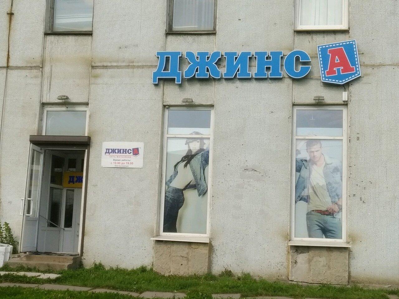 Магазин Джинса На Ленинском