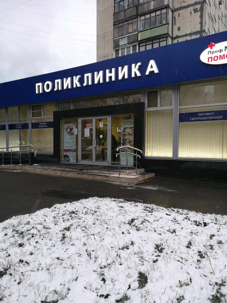 больница для взрослых — Профмедпомощь — Москва, фото №1
