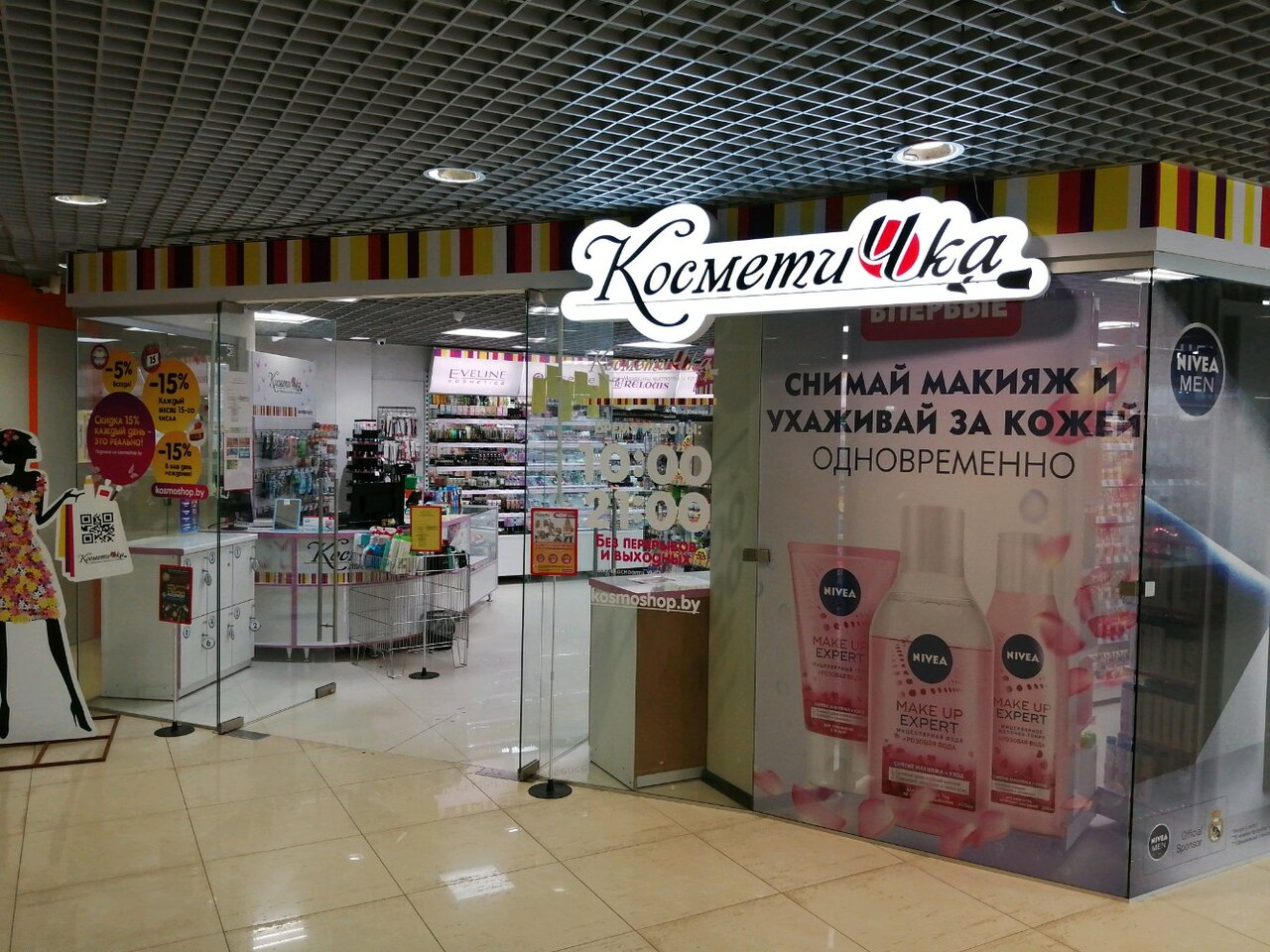 Где купить в могилеве косметику где в красноярске купить профессиональную косметику
