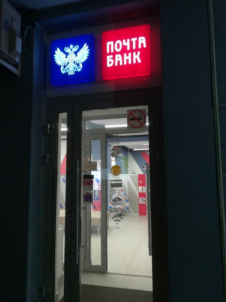 пао почта банк адрес москва