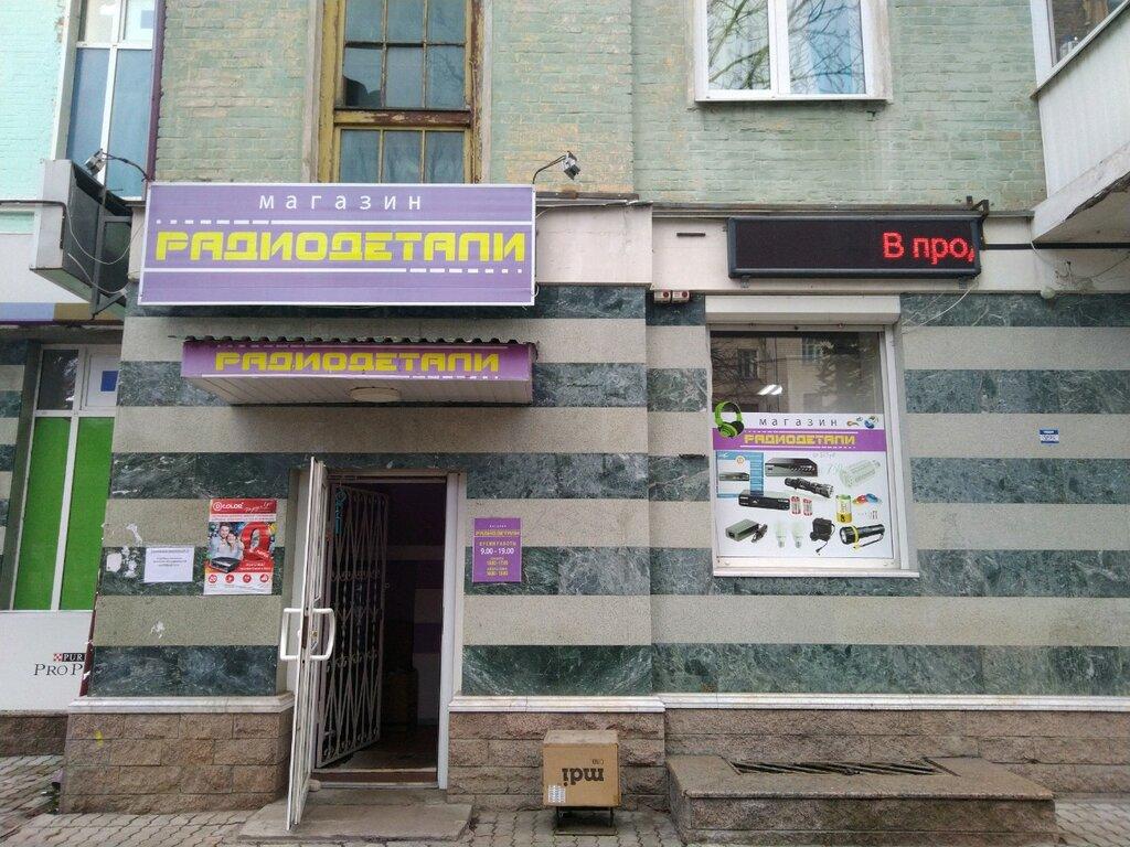 Магазин На Ул Харьковская