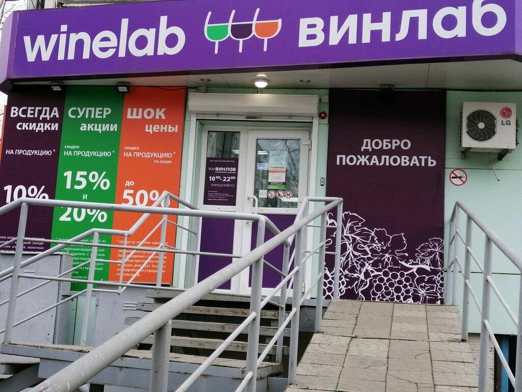 Винлаб Хабаровск Адреса Магазинов