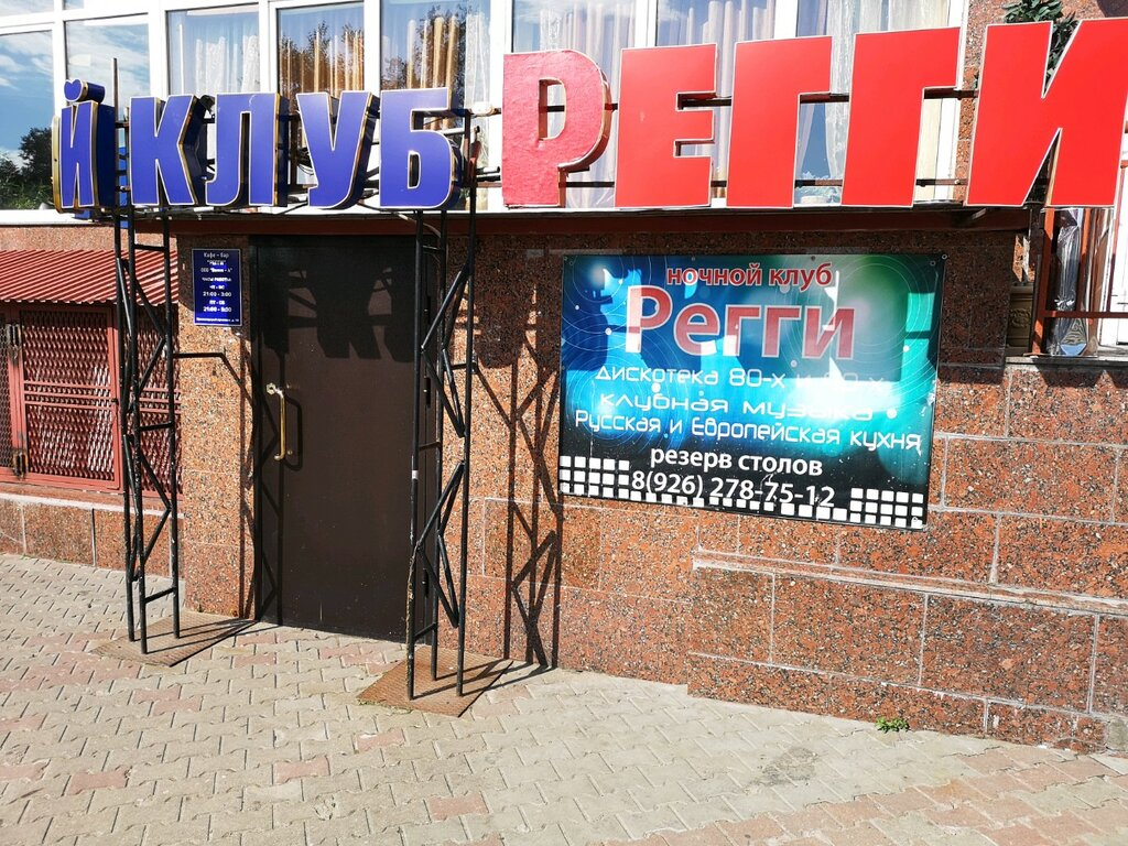 Ночной клуб пролетарский center ночной клуб