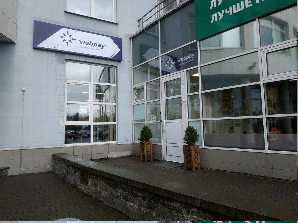 электронная платёжная система — Веб Пэй — Минск, фото №1