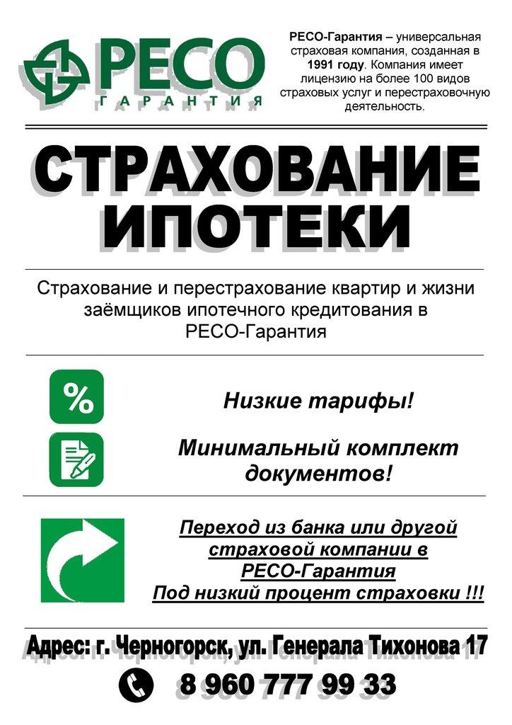 Рост страховая компания официальный сайт создание сайтов в прокопьевск