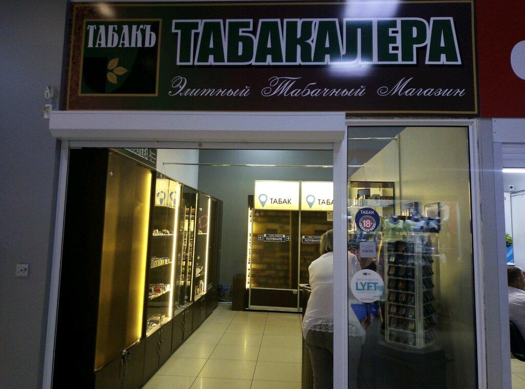 Магазин табачных изделий в барнауле российские сигареты оптом от производителя