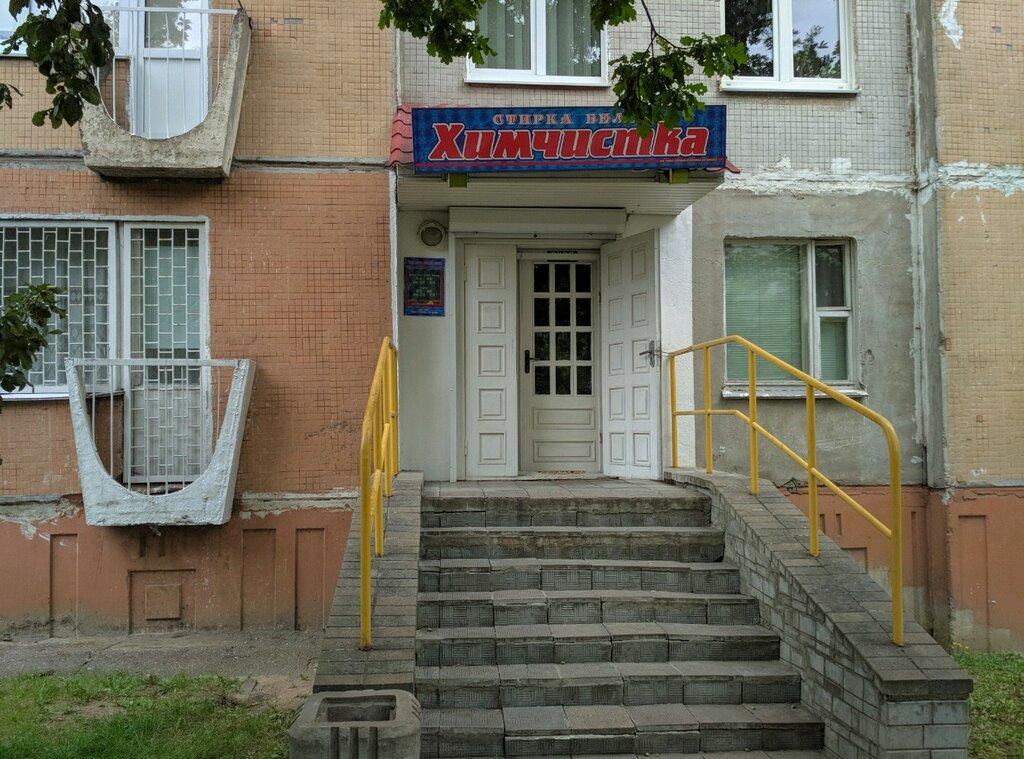 химчистка — Приемный пункт № 20 — Гродно, фото №1