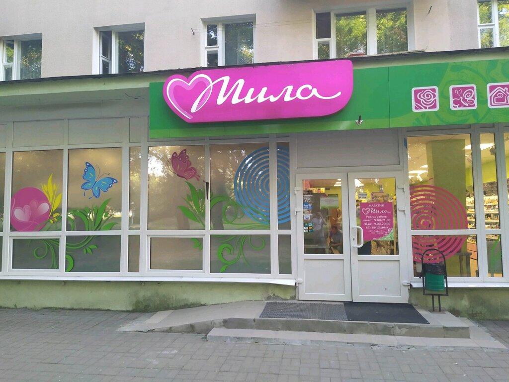 Мила Магазины Минск