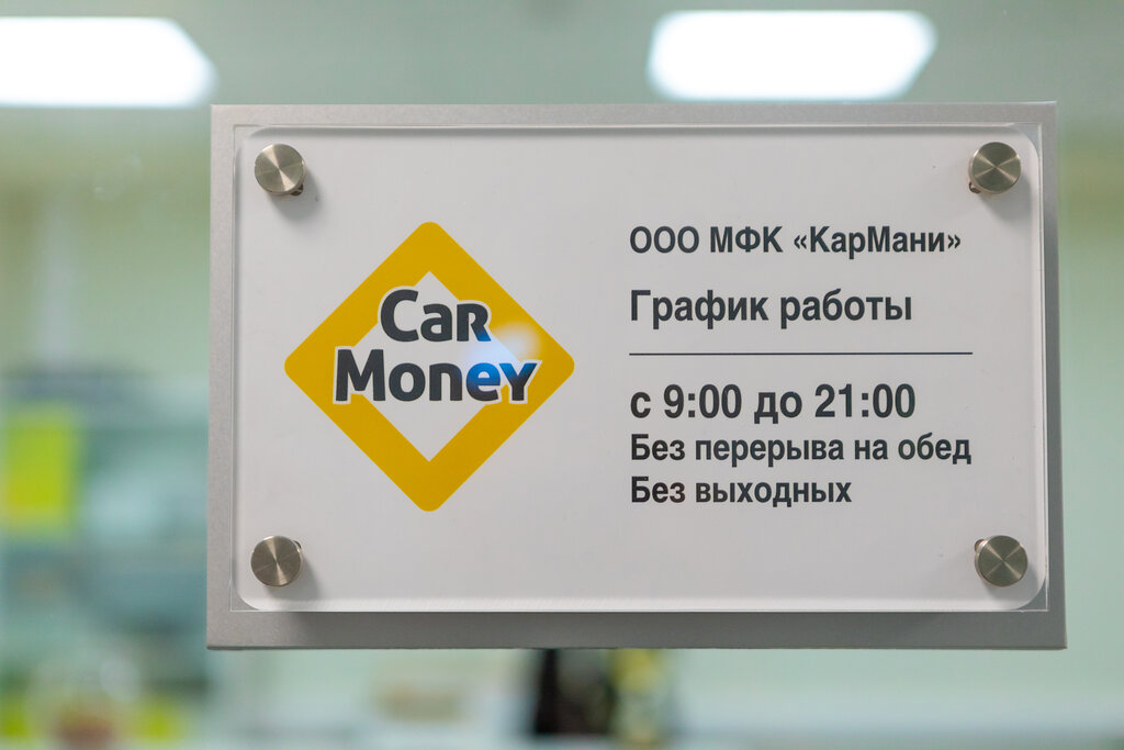 www carmoney ru оплатить кредит картой