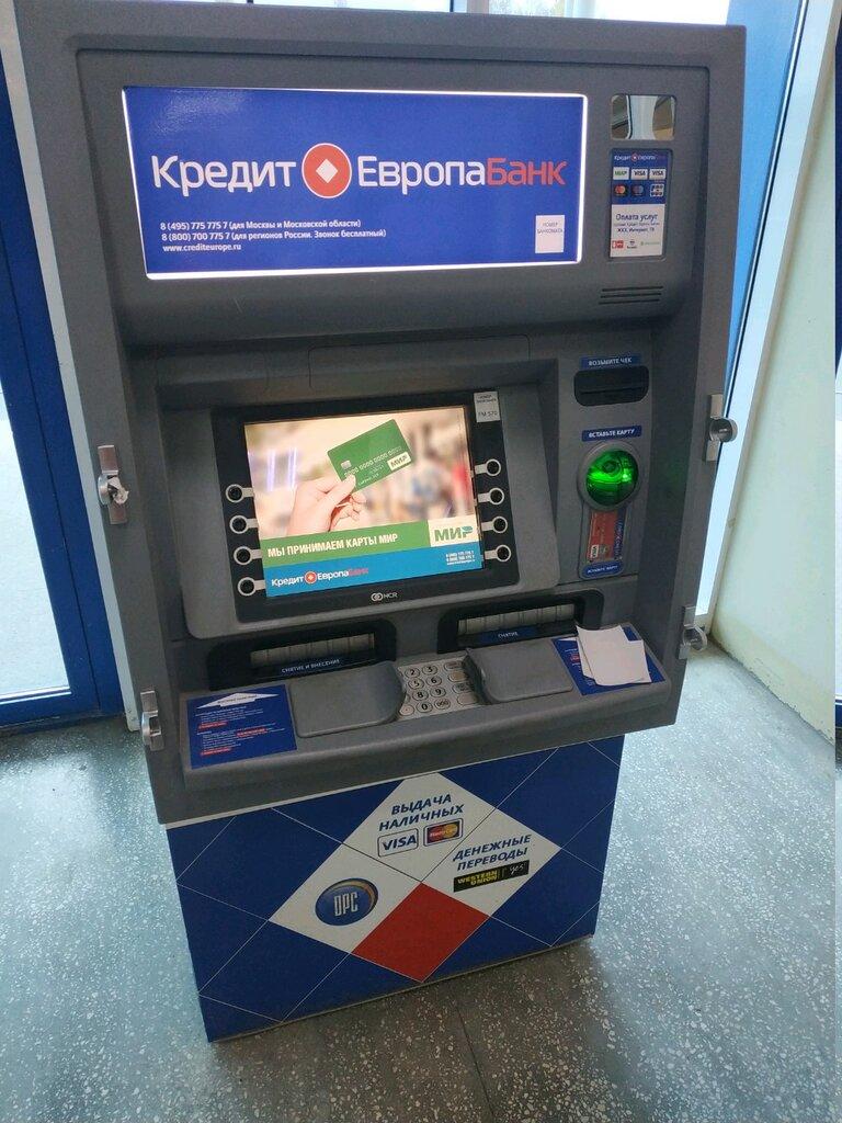 Банкоматы кредит европа банк в челябинске адреса