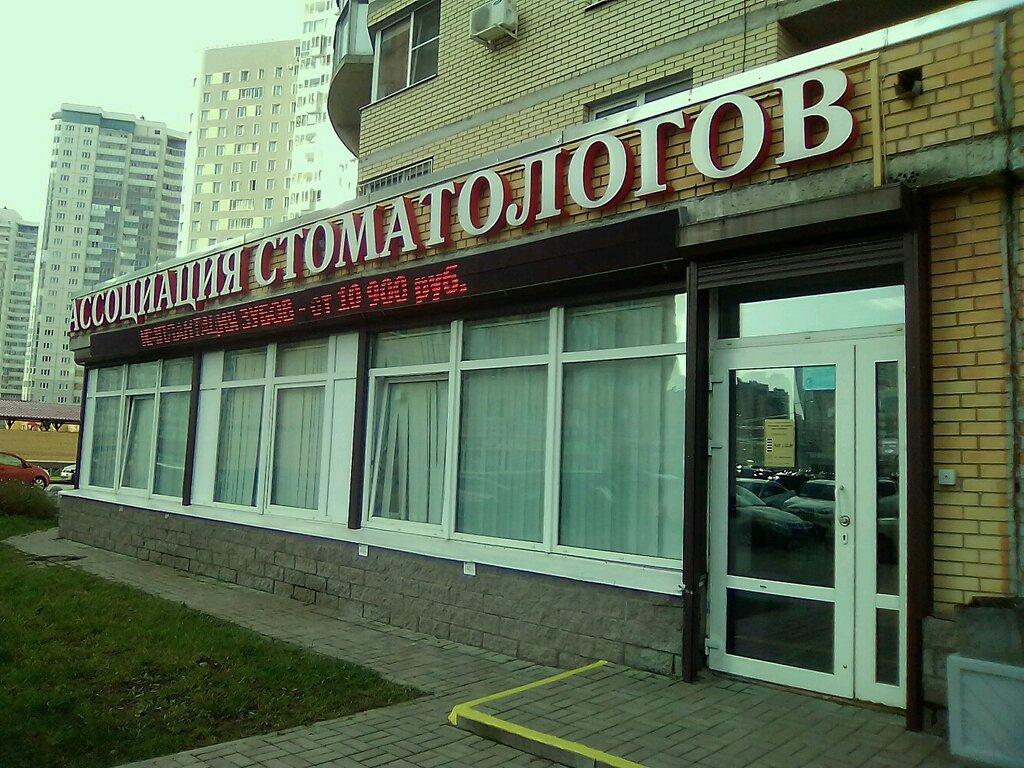 стоматологическая клиника — Ассоциация стоматологов Санкт-Петербурга — Санкт-Петербург, фото №2