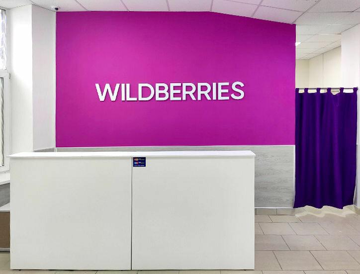 пункт выдачи — Wildberries.by — Витебск, фото №1