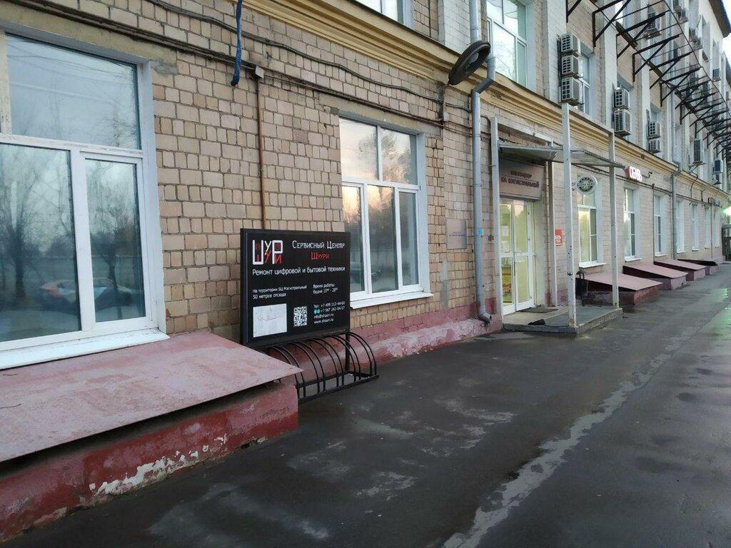 компьютерный ремонт и услуги — Сервисный центр Шуури — Москва, фото №2