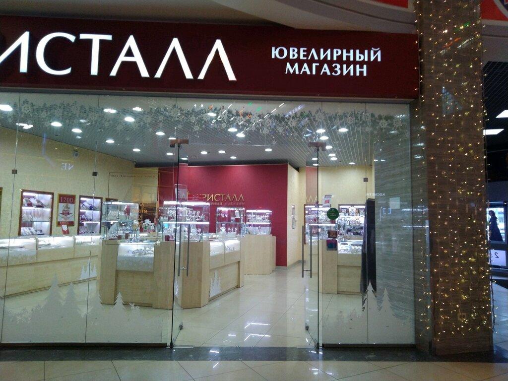 Кристалл Ювелирный Магазин Брянск Каталог