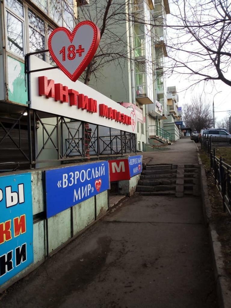 Магазин взрослый мир иркутск каталог товаров аренда массажеров для ног