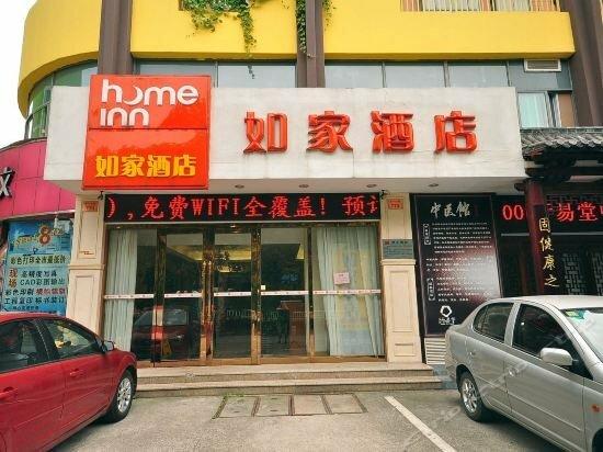 Home Inn Hangzhou Moganshan Road Meidu Plaza