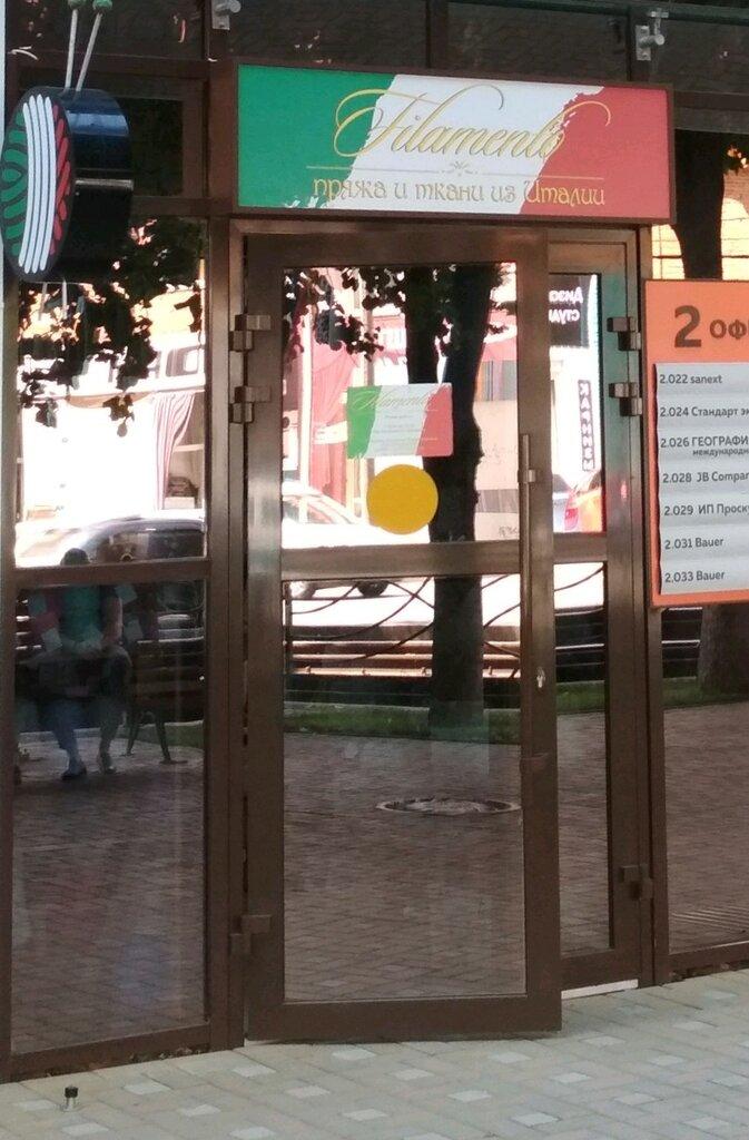 нитки, пряжа — Filamento — Краснодар, фото №1
