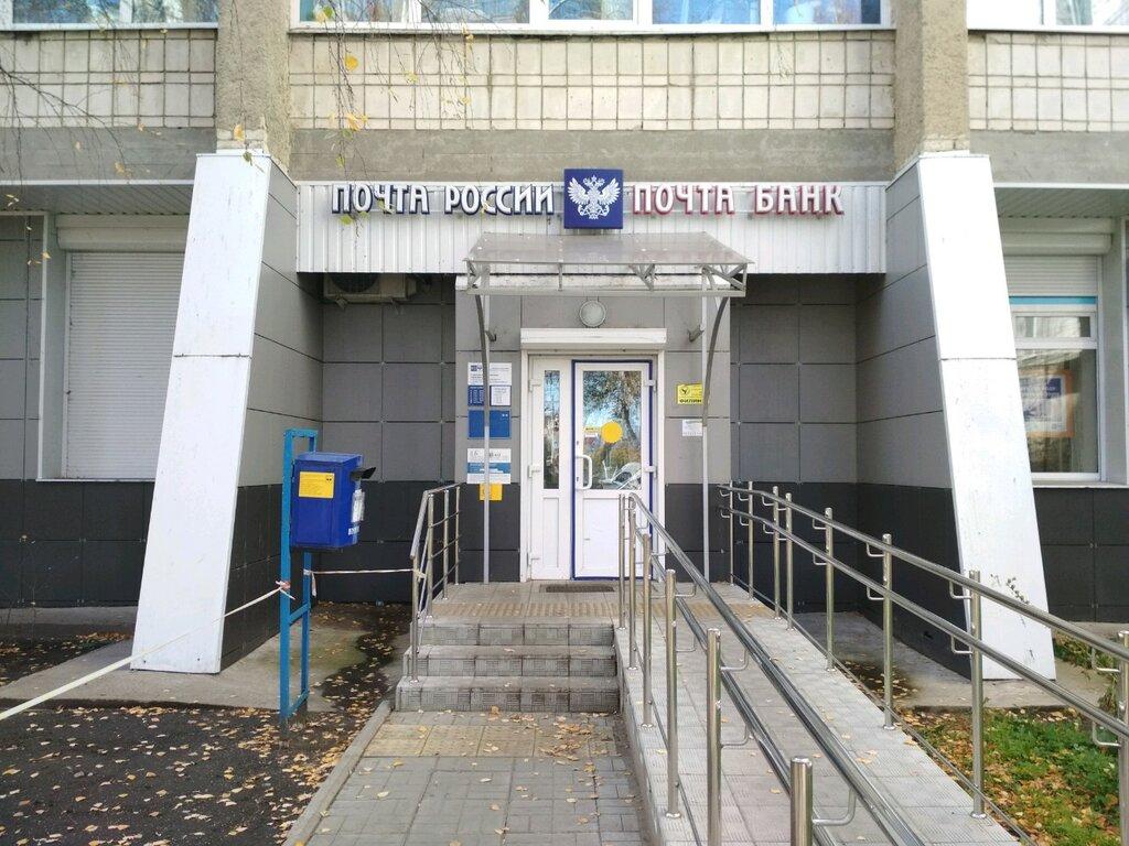 почтовое отделение — Отделение почтовой связи Ульяновск 432032 — Ульяновск, фото №1