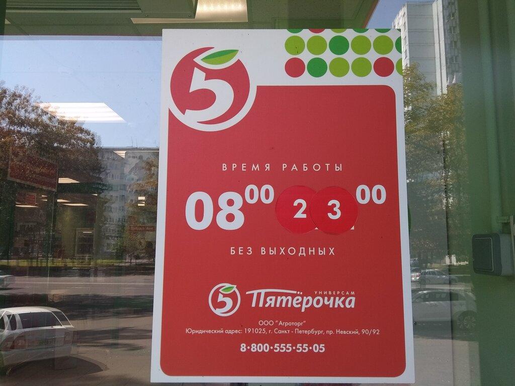 супермаркет — Пятёрочка — Владикавказ, фото №2