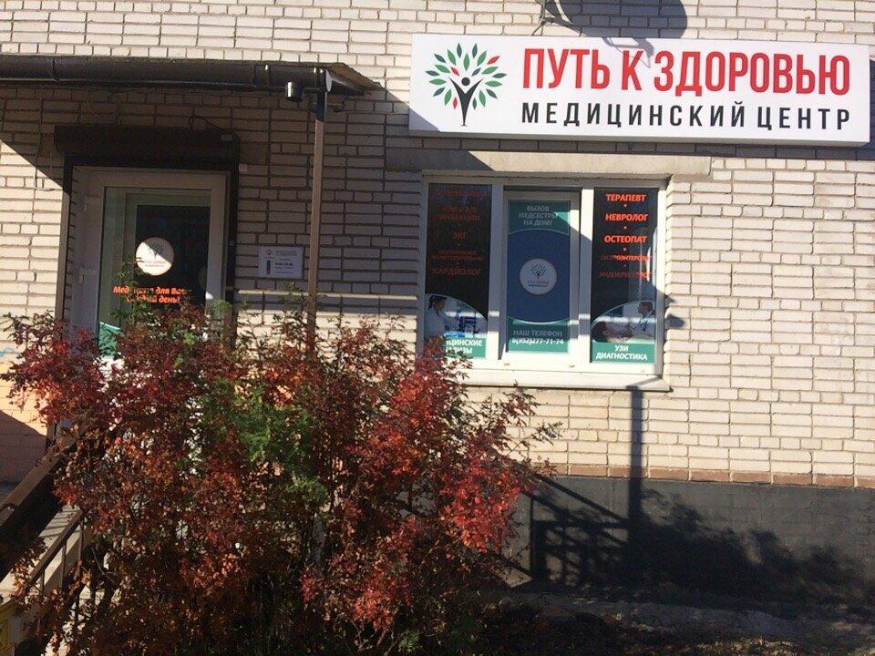 медцентр, клиника — Путь к здоровью — посёлок городского типа Ульяновка, фото №1