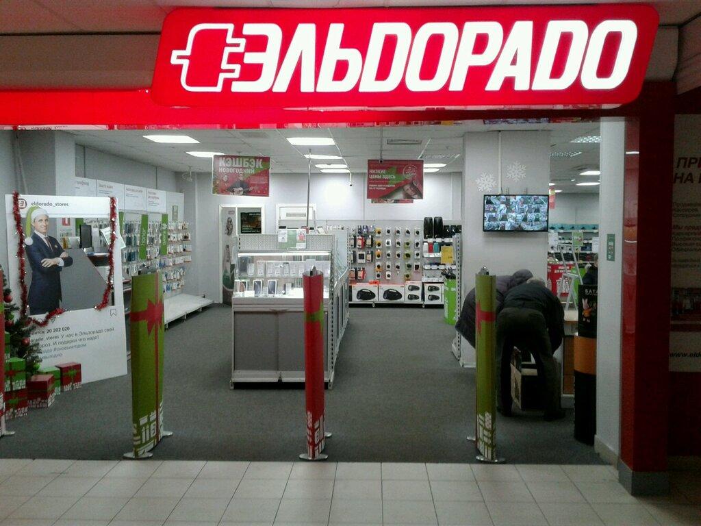 Интернет Магазин Эльдорадо Тагил