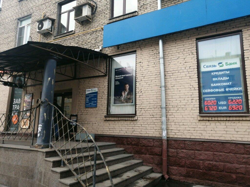 покупка банка кредит москва