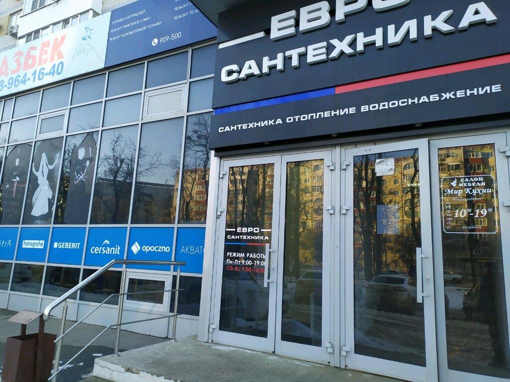 Магазин Сантехники На Пирогова Ставрополь