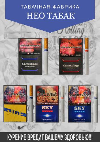 sky сигареты оптом