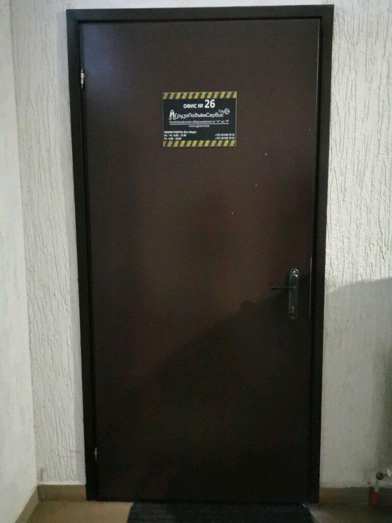 подъёмное оборудование — Грузоподъемсервис — Могилёв, фото №1