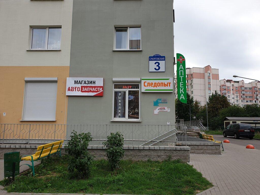 магазин автозапчастей и автотоваров — Авитаавто — Минск, фото №1