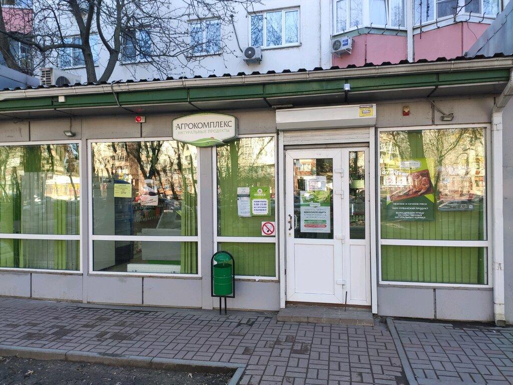 Магазин Западный Ростов На Дону