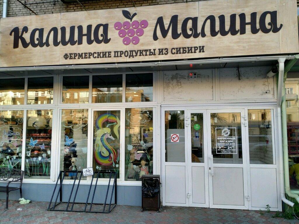 Магазин Калина Малина Красноярск Адреса