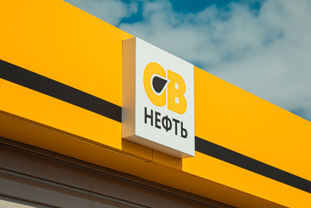 АЗС — СВ-Нефть — Вологда, фото №1
