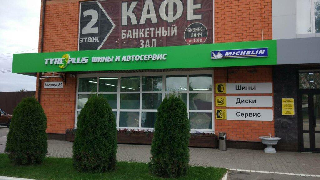автосервис, автотехцентр — Tyreplus — Брянск, фото №1