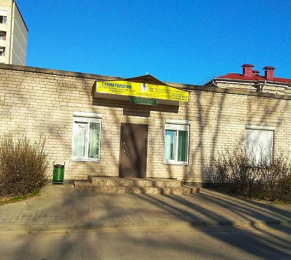 стоматологическая клиника — Амедея — Орша, фото №2