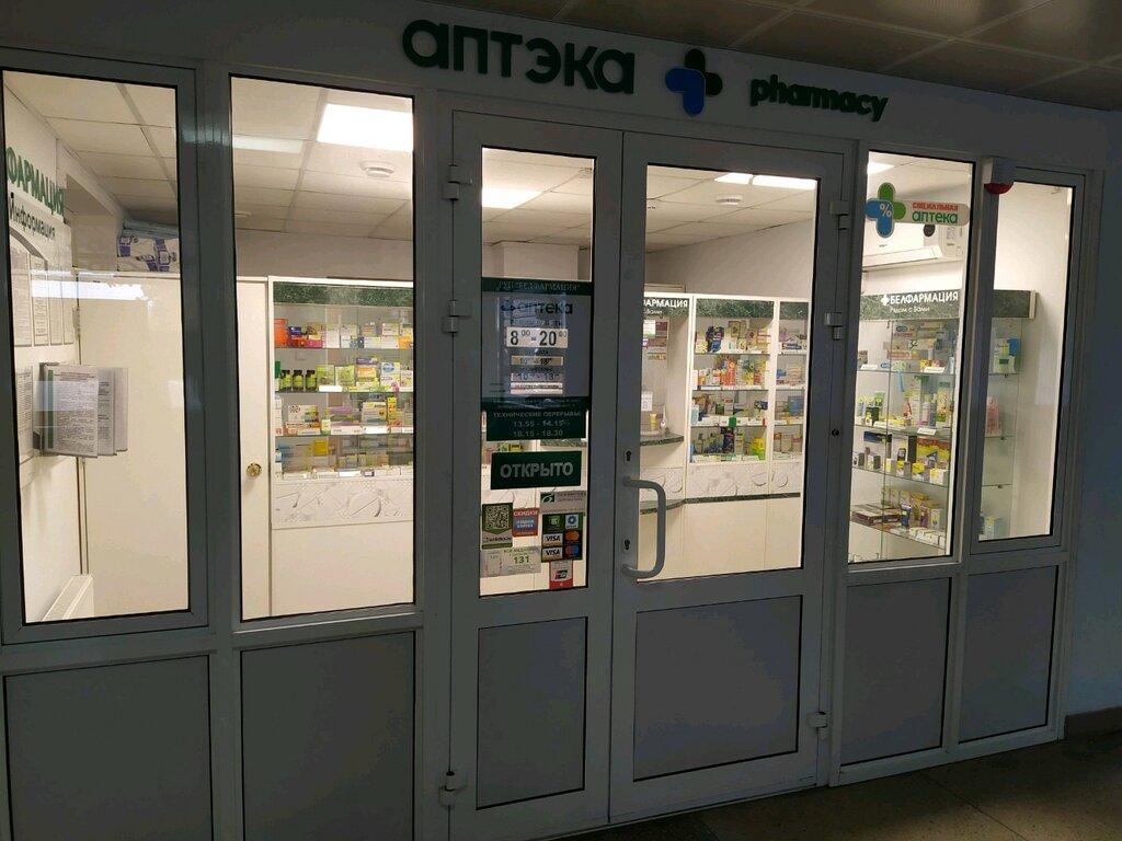 аптека — Белфармация аптека № 13 четвертой категории — Минск, фото №2