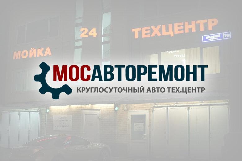 автосервис, автотехцентр — Мосавторемонт — Москва, фото №2